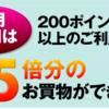 今月のウェル活状況報告☆~日用品費&食費の節約方法~