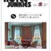 ホテル情報誌「ホテルジャンキーズ」Vol.136 は10/25 発売です!