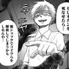 【生者の行進第12話】ひとりじゃない...!?