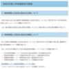 福岡県教育委員会のウェブサイトが更新されました 内容:令和3年度福岡県立高等学校入学者選抜学力検査問題の公開及び閲覧について