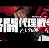 【ドラフト選手まとめ】格闘代理戦争「K-1 FINAL WAR」(11月2日(土)放送分)