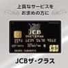 【お金】クレジットカード、どれをメインに何を目標にするか悩む