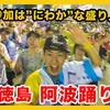 """徳島 阿波踊り:県外からでも参加できる! が、盛り上がり度は""""にわか""""!?"""