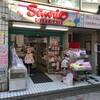 Sanrio Gift Gate 仙川店が2018年2月28日に閉店してしまうようです/50%オフの閉店セール開催中