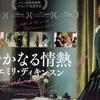 映画『静かなる情熱』