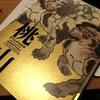 特別展「桃山──天下人の100年──」へ行って来ました