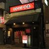 【オススメ5店】広島市(広島市中心部)(広島)にあるラーメンが人気のお店