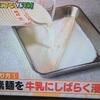 ソレダメ!夏の余り物、素麺活用法等 17/8/30放送
