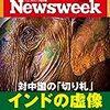 Newsweek (ニューズウィーク日本版) 2017年09月26日号 対中外交の「切り札」 インドの虚像/シリア特需に屈する日本外交