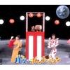 「おかあさんといっしょ」夏特集が2020年8月17日(月)から放送!