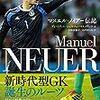 マヌエル・ノイアーが世界最高のキーパーである理由