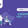 社会保険システム - 高額療養費の制度について -