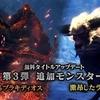 【PS4】モンスターハンターワールド アイスボーン、無料アップデート第3弾!激昂したラージャンと猛り爆ぜるブラキディオスがハンターに襲いかかる!