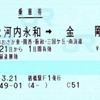 おおさか東線JR河内永和と南海線金剛の連絡乗車券
