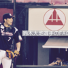 ◆鈴木大地選手のFAのこと