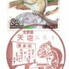【風景印】天塩郵便局