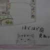 庭の見取り図とミモザの植え替え