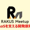 【Meetup】SaaSを支える開発原則/DDD、心理的安全性、Twelve-Factor