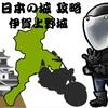 ツーリング 〜三重県 伊賀上野城 〜