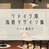 【あつ森】レトロリメイク汎用デザイン集【マイデザイン】