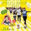 天童ラ・フランス・ハーフマラソン