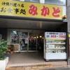沖縄の美味しいもの(3)食堂