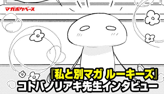 別マガルポ漫画シリーズ『私と別マガ ルーキーズ』作/宮島雅憲 第12回コトバノリアキ先生編
