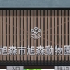 OVA『乃木坂春香の秘密 ふぃな〜れ』舞台探訪(聖地巡礼)@旭山動物園編