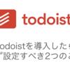 Todoistを導入したらまず設定すべき2つのこと