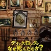 映画感想:「ディック・ロングはなぜ死んだのか?」(55点/サスペンス)
