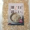 雑穀米を食べてくれない息子に「白いブレンド雑穀」を試してみた