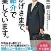 amazon Kindle日替わりセール▽おかげさまで、ご紹介で営業しています。 鎌田 聖一郎 (著) Kindle 価格:¥ 399 OFF:74%
