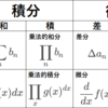 異種微分積分 ~ 四則演算の拡張