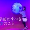 留学前にやるべきことTOP3!