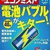 週刊エコノミスト 2017年02月14日号 電池バブルがキター!/大統領令乱発のトランプ政権