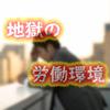 【満員電車は異常】日本という国が労働環境を劣悪にしている話