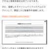 ④ TariTaliにGEMFOREXの口座を登録する