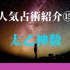 人気占術紹介⑮:太乙神数