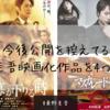 全部で4つ!今後公開を控えてる東野圭吾映画化作品を紹介していきます!