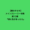 【欅のキセキ】メインストーリー第13章「涙に色があったら」攻略まとめ