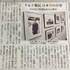 【拡散希望】6/21(日)のトークイベントのIWJの中継チャンネルが確定・東京新聞朝刊の都心版に告知記事掲載