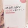 【日本化粧品検定】日本化粧品検定2.3級対策テキストを読んでみて