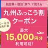 九州ふっこう割第2期 9月9日10:00より発売 ANA旅作も