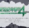 【PS4】絶体絶命都市4Plus -Summer Memories-の新トレーラーが公開!