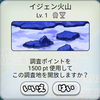 なめこ・THE・WORLD!! その48 イジェン火山が追加されたよ!!