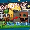 亀にハロウィン用の着ぐるみ(コスチューム)を作ってみた Look around the world! This is a Halloween monster in Japan!