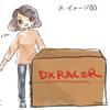 ゲーミングチェアを使ってみて。【DXR-BKN/DXRACER】