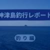 【初遠征ショアジギング 】神津島釣行レポート!前浜港・祇苗島でショアジギング でまさかの!?【五目釣り達成】