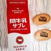 【関牛乳サブレ】ビックリ!牛乳かと思いきや焼菓子のサブレが出てきた