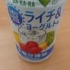 夏の塩分補給に美味しい!グリーンダカラ 塩ライチ&ヨーグルトを飲んだ!